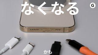 2021年だし、iPhone 13の噂をまとめよう
