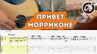 Привет Морриконе (Ленинград,