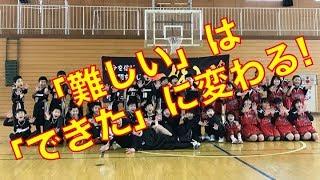 【「難しい」は「できた!」に変わる!】(バスケットパフォーマーもりもり☆岩手・村下ミニバスさん)