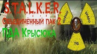 Сталкер ОП 2 ПДА Крысюка