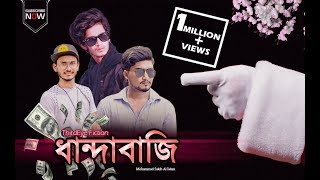 Dhandabazi | ধান্দাবাজি  | Prottoy Heron | Bangla Short Film | Sakib Al Islam | Third Eye Fiction