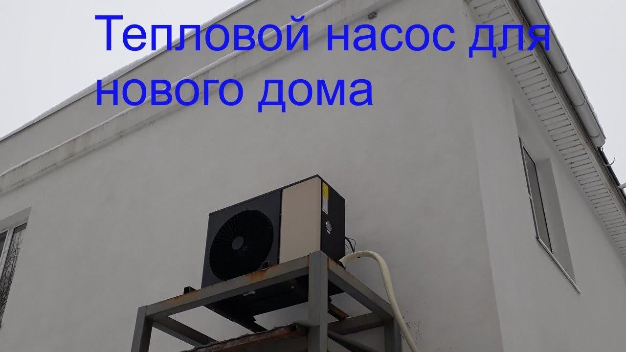 Тепловой насос как основной источник отопления в доме