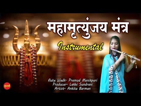 Mahamrityunjay Mantra - महामृत्युंजय मंत्र || Flute By Ankita Barman || Instrumental HD Video ||