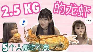【Vlog】5 个人也吃不完的龙虾!