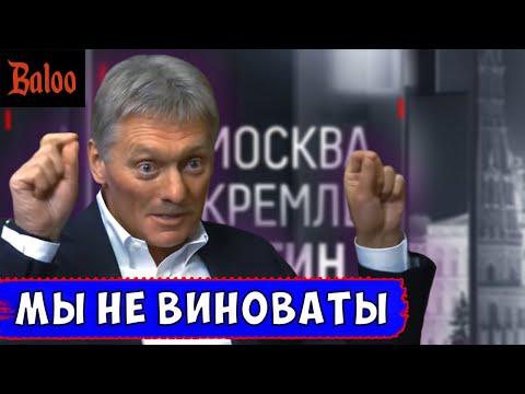 ПЕСКОВ О ВОЙНЕ С УКРАИНОЙ.