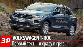 Фольксваген T-Roc - ПЕРВЫЙ тест / Volkswagen T-Roc 2019 First Impressions