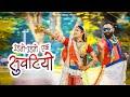 Udto Udto Ek Suvatiyo || उडतो उडतो एक सुवटियो || New Rajasthani Song 2021| Marwadi Song 20201 MDR