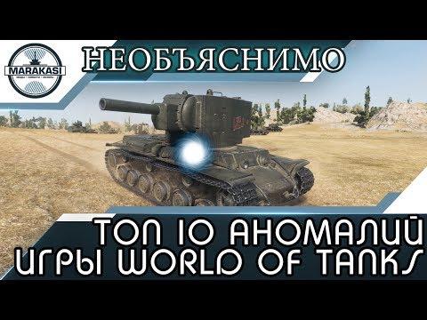 ТОП 10 АНОМАЛИЙ ИГРЫ World of Tanks \\ НЕОБЪЯСНИМО, НО ФАКТ!