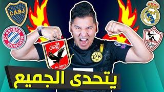 الأهلي المصري يتوعد ريال مدريد وبايرن ميونخ وفريق مارادونا .. ويفجر الزمالك!