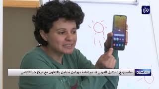 سامسونج المشرق العربي تدعم إقامة دورتين فنيتين بالتعاون مع مركز هيا الثقافي (27/11/2019)