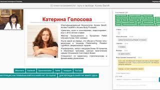Аксесс Барс 32 точки осознанности . Фасилитаторы Ольга Кононенко и Катерина Голосова .