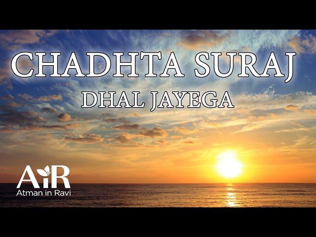 Chadhta Suraj Dhal Jayega | Spiritual Bhajan by AiR