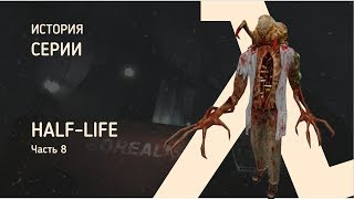 Half-Life. История серии - часть 8. История вселенной (2019)