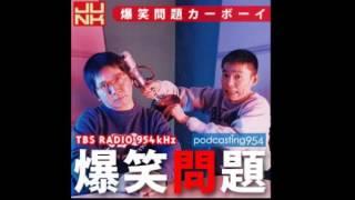 ゲスト:名倉潤 いつもの悪口と田中批判。 ポールモーリア以下、に爆笑...