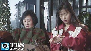 聡(織田裕二)を招待していた日に母・文子(馬渕晴子)が突然やって来たので...