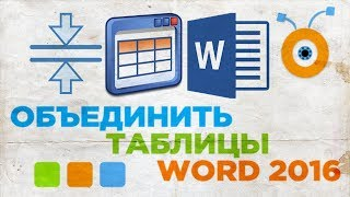 Как Объединить Таблицы в Word 2016 | Как Соединить Таблицы в Word 2016