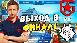 ГАМБИТ ХОТЯТ В ФИНАЛ! Gambit vs G2   IEM Summer 2021 (CS:GO)