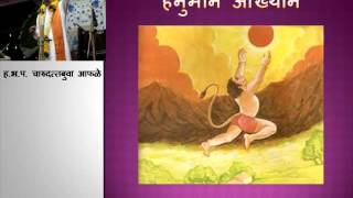 Kirtan Charudatta Aphale - Hanuman Akhyan