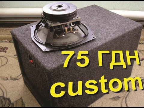 видео: 75 ГДН custom