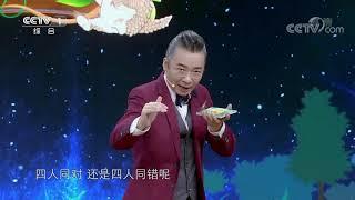 [正大综艺·动物来啦]选择题 以下哪种豹子会把食物叼到树上进食 CCTV综艺 - YouTube