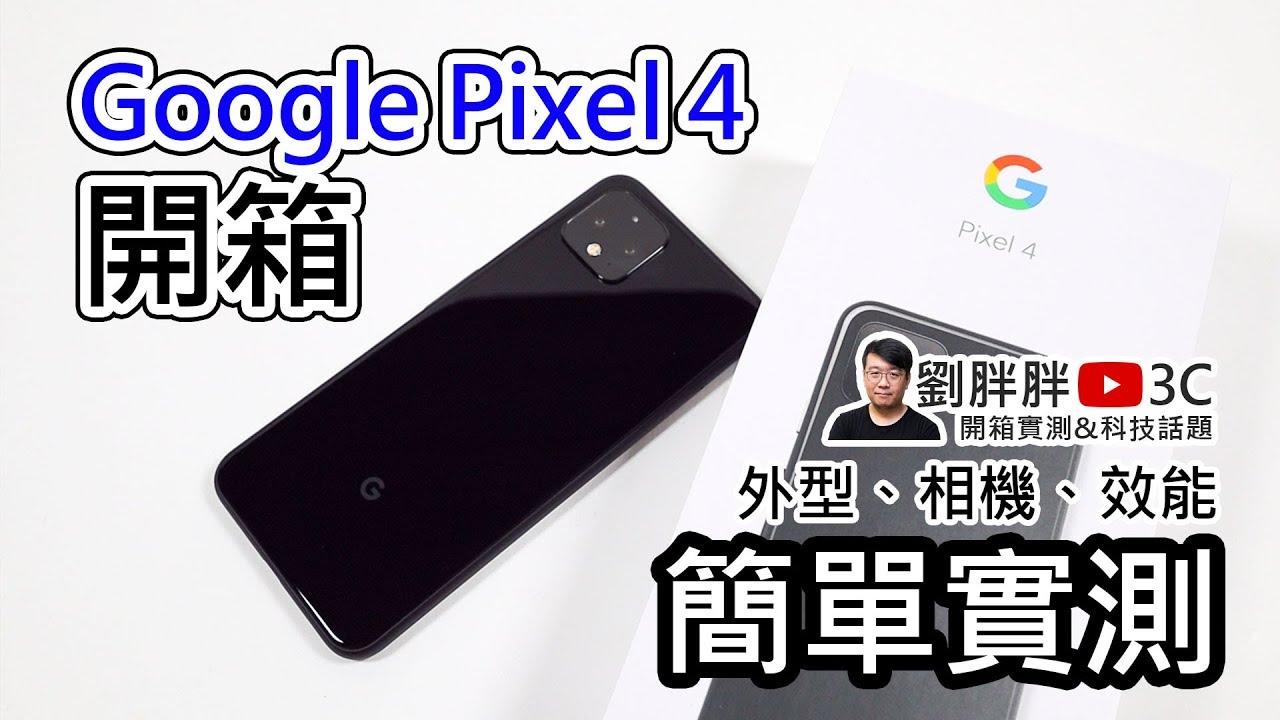 Google Pixel 4臺灣市售版開箱!外型相機效能初步簡單測(Unboxing ...