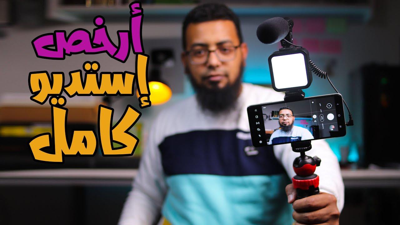 ارخص معدات تصوير فيديوهات اليوتيوب 2021 - ( معدات اليوتيوب للمبتدئين  )