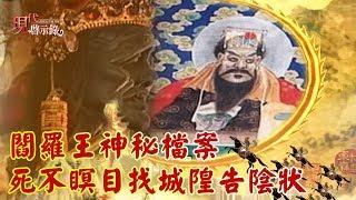 閻羅王神秘檔案 死不瞑目找城隍告陰狀 -- 現代啟示錄 thumbnail
