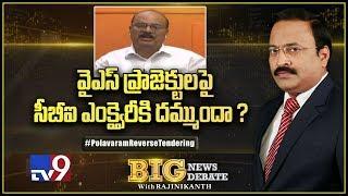 Big News Big Debate: వైఎస్ ప్రాజెక్టులపై సీబీఐ ఎంక్వైరీకి దమ్ముందా? - TV9