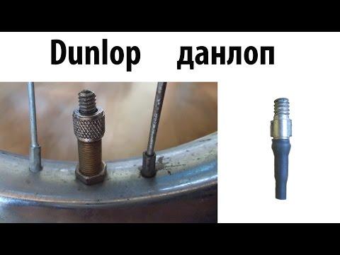"""Ниппель клапан """"Dunlop"""" данлоп, пропускает воздух, как исправить"""
