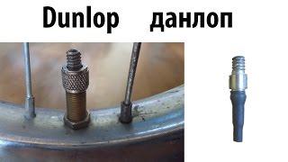 """Ниппель клапан """"Dunlop"""" данлоп, пропускает воздух, как исправить(Мой ВК https://vk.com/id263241899 Полезные видео с моего канала, о ремонте велосипеда. 1) Задняя втулка колеса обслуживан..., 2016-05-16T09:47:10.000Z)"""