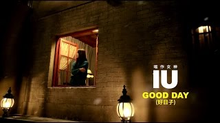 Gambar cover IU - Good Day好日子(華納official HD 高畫質官方中字版)