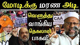 caa protest sdpi ( Social Democratic Party of India ) dehlan baqavi speech