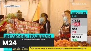 В Москве возобновили работу ярмарки выходного дня - Москва 24