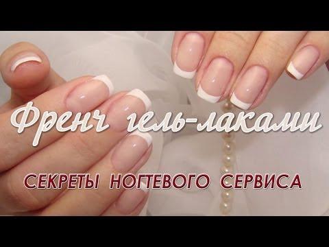 Секреты ногтевого сервиса (Френч гель-лаками)