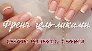 Шеллак — френч на короткие ногти, фото + видео