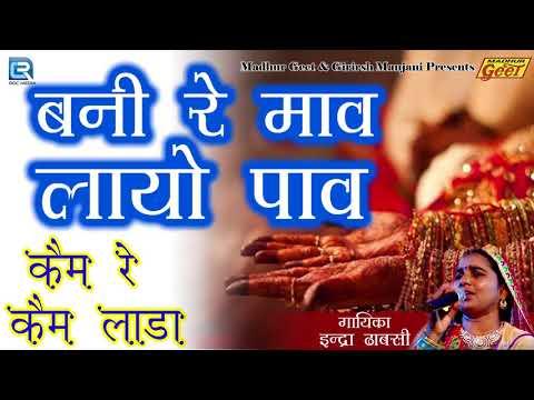 इंद्रा धावसी का SUPERHIT राजस्थानी विवाह गीत - बनी रे मावो लायो पाव | Rajasthani Banna Banna Geet