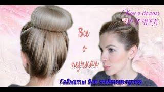 Как сделать ПУЧОК. 4 способа,как собрать волосы в пучок.Лучшие приспособления для пучков