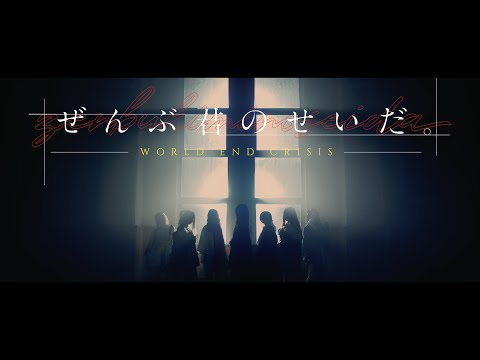 "ぜんぶ君のせいだ。""WORLD END CRISIS"" Official MusicVideo"