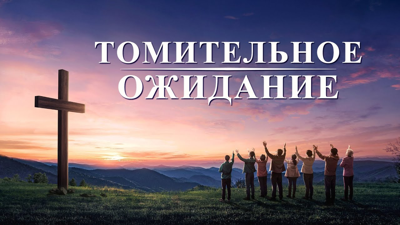 Христианский фильм «ТОМИТЕЛЬНОЕ ОЖИДАНИЕ» Как христиане восхитятся в Царство Небесное