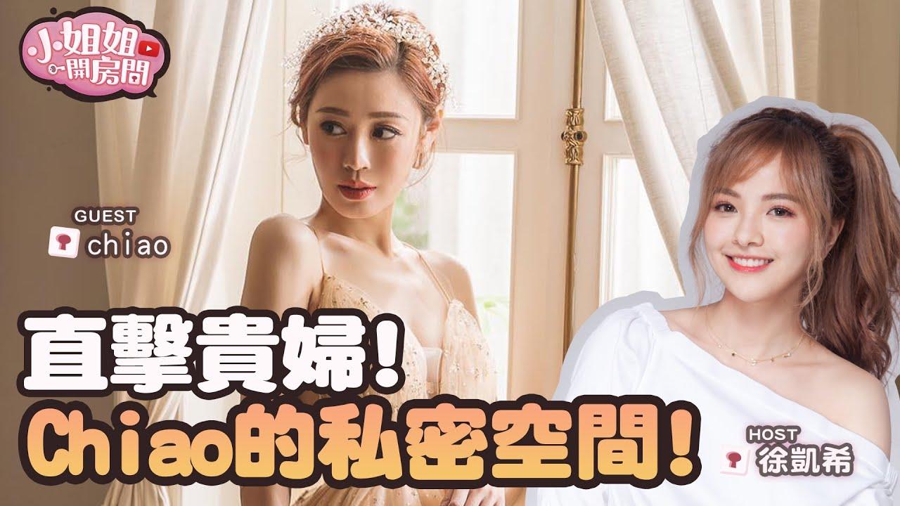【小姐姐開房間】EP6-直擊貴婦Chiao的私密空間ft.chiao