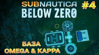 БАЗА ОМЕГА и Поиски обломков ►1440p ► Subnautica Below Zero 4