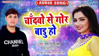 Rana Vijay Singh का नया सुपरहिट गाना 2020 | Chanwo Se Gor Baru Ho | Bhojpuri Hit Song