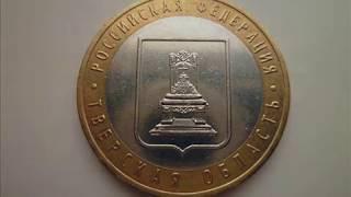 Цена монеты 10 рублей 2005 года ММД Тверская область