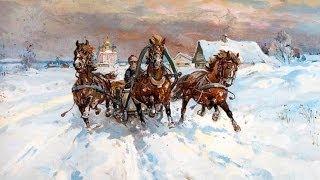 Russian Folk Song: The troika-mail is running - Вот мчится тройка почтовая