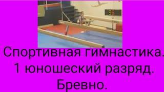 Гимнастика. 1 юношеский разряд. Бревно. Дарья Антушевич
