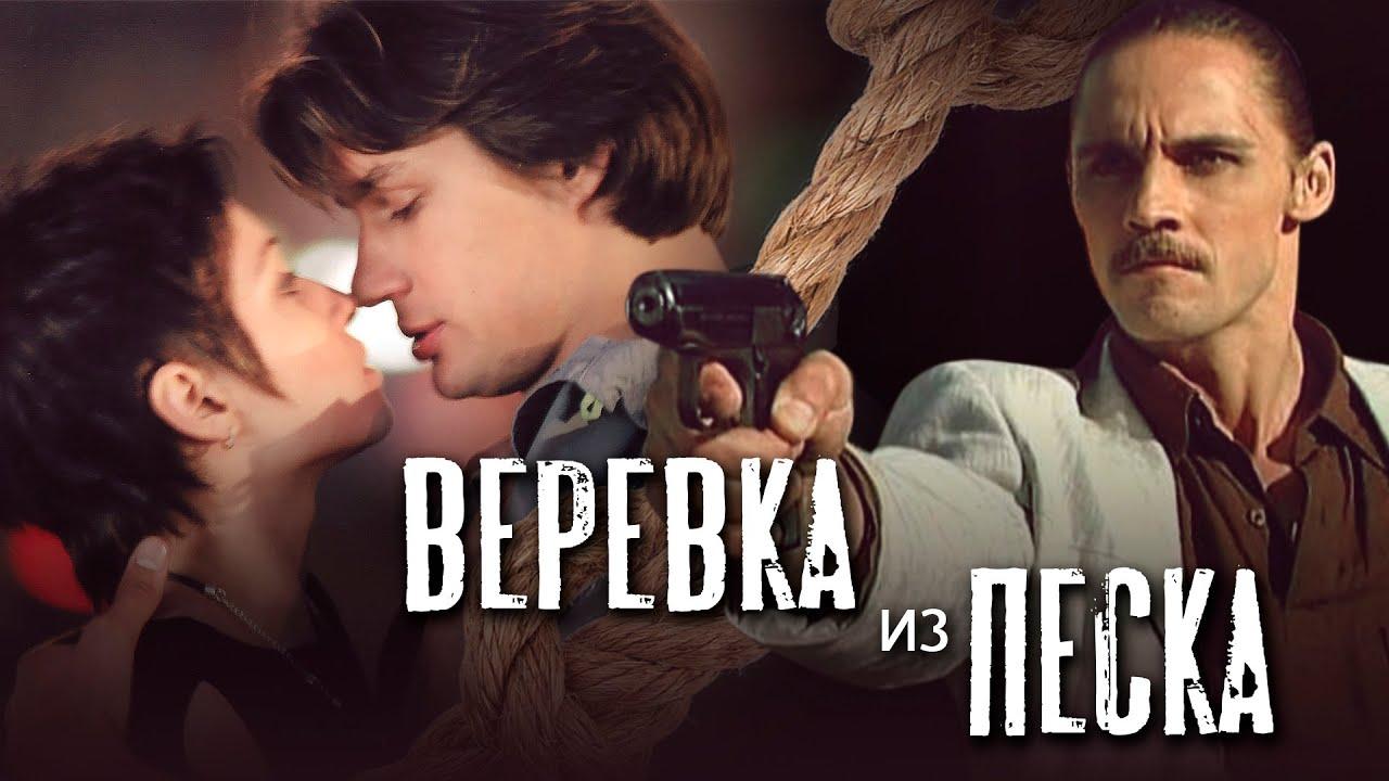 ВЕРЁВКА ИЗ ПЕСКА - Серия 4 / Криминальный детектив