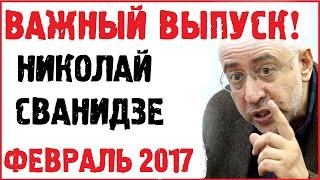 Николай Сванидзе 2017 февраль последнее интервью. Эхо Москвы Николай Сванидзе 3 февраля 2017