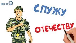 Воинская обязанность, альтернативная гражданская служба 🎓 ЕГЭ по обществознанию без репетитора