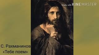 """С. Рахманинов - """"Тебе поем"""", поёт группа """"Вокал-Бэнд"""" (записано дистанционно в самоизоляции) 2020 г."""