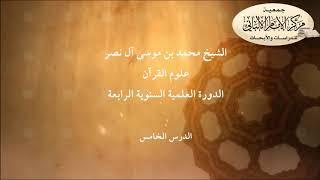 علوم القرآن - الدرس الخامس